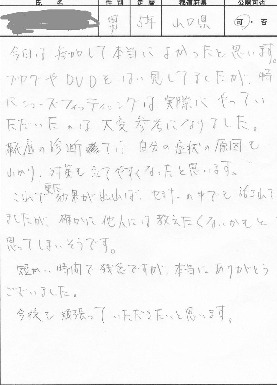 セミナー感想広島・東京_0002_copy