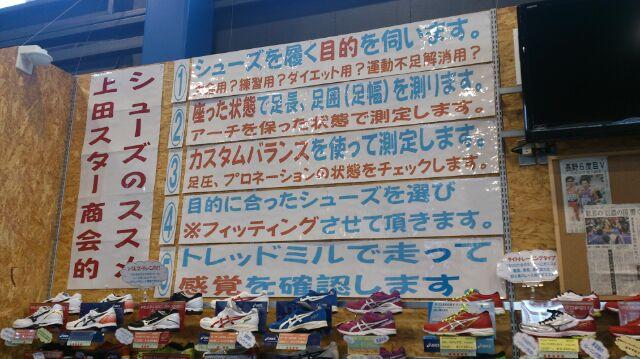 上田スター商会2