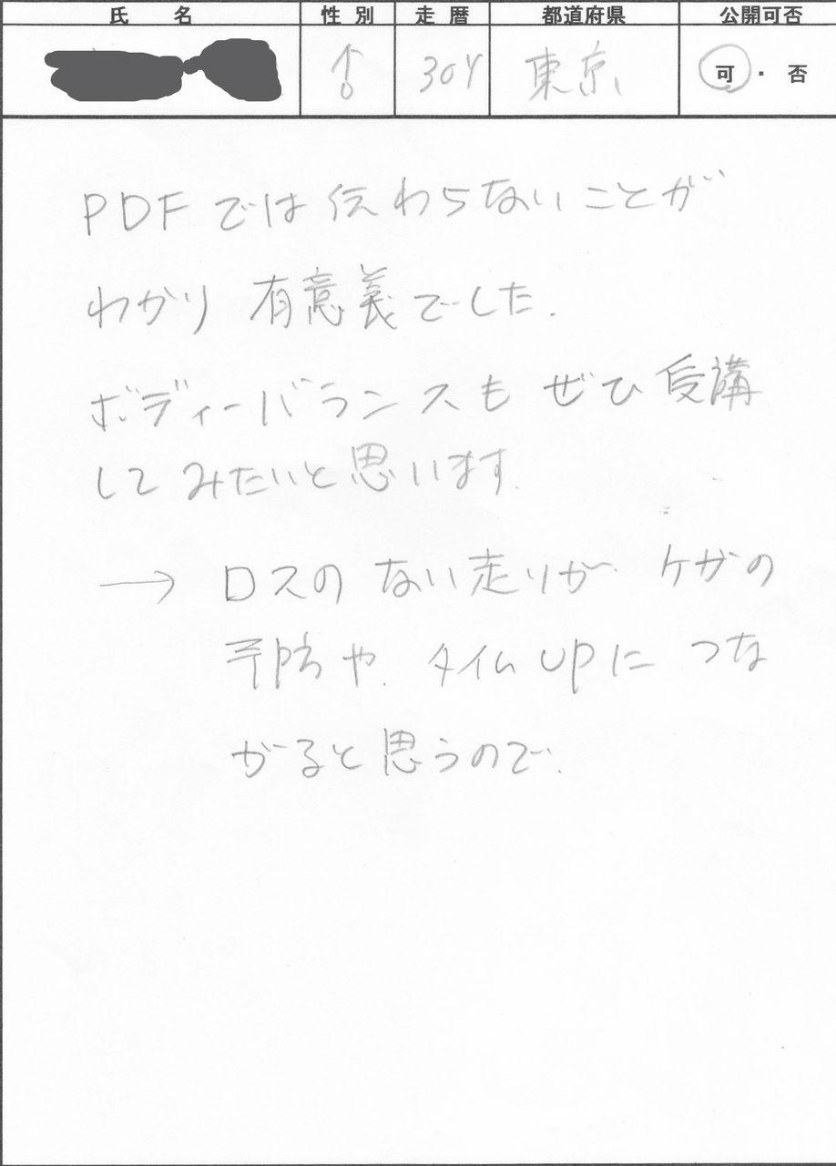 2012年6月東京・静岡セミナー感想_0004_copy