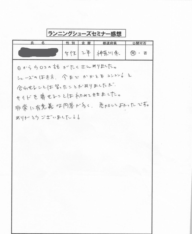 2012年6月東京・静岡セミナー感想_0003_copy