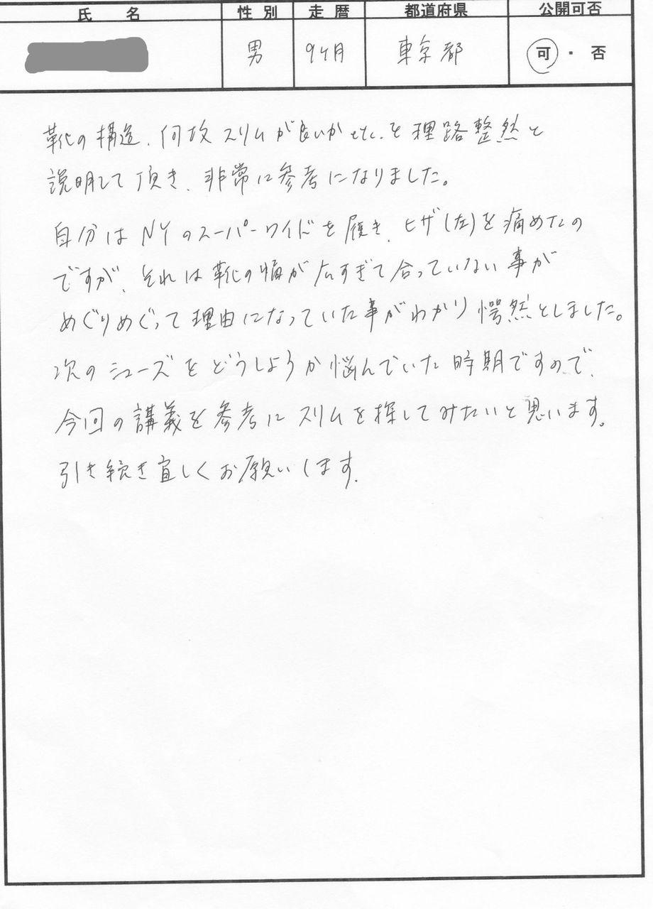 セミナー感想広島・東京_0006_copy