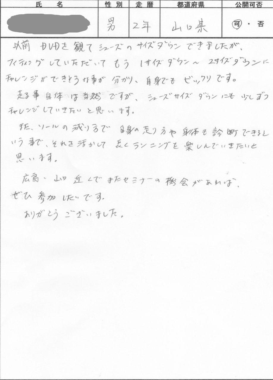 セミナー感想広島・東京_0003_copy