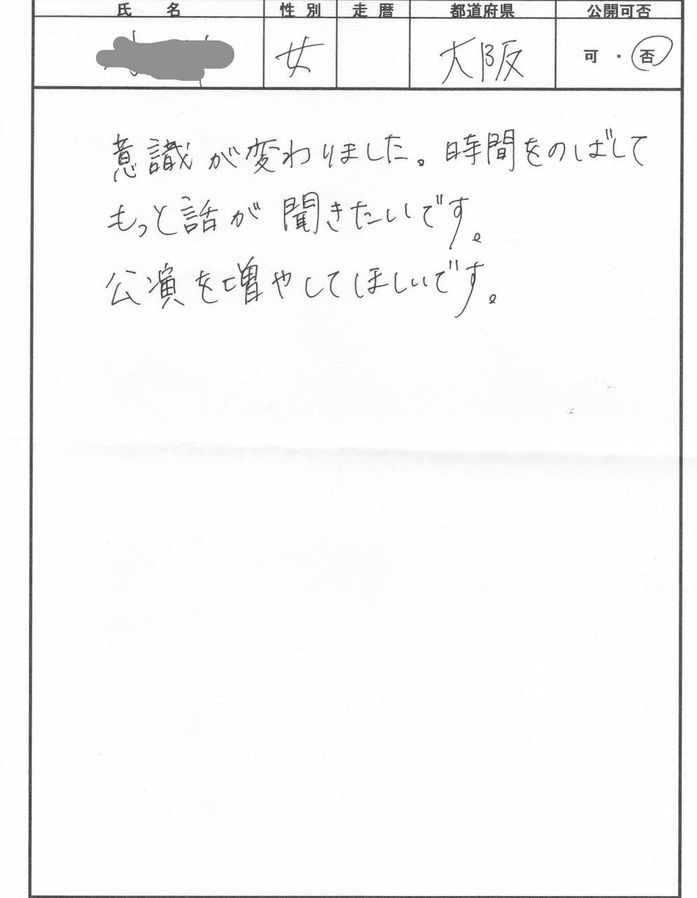 セミナー大阪・長野 感想_0008_copy