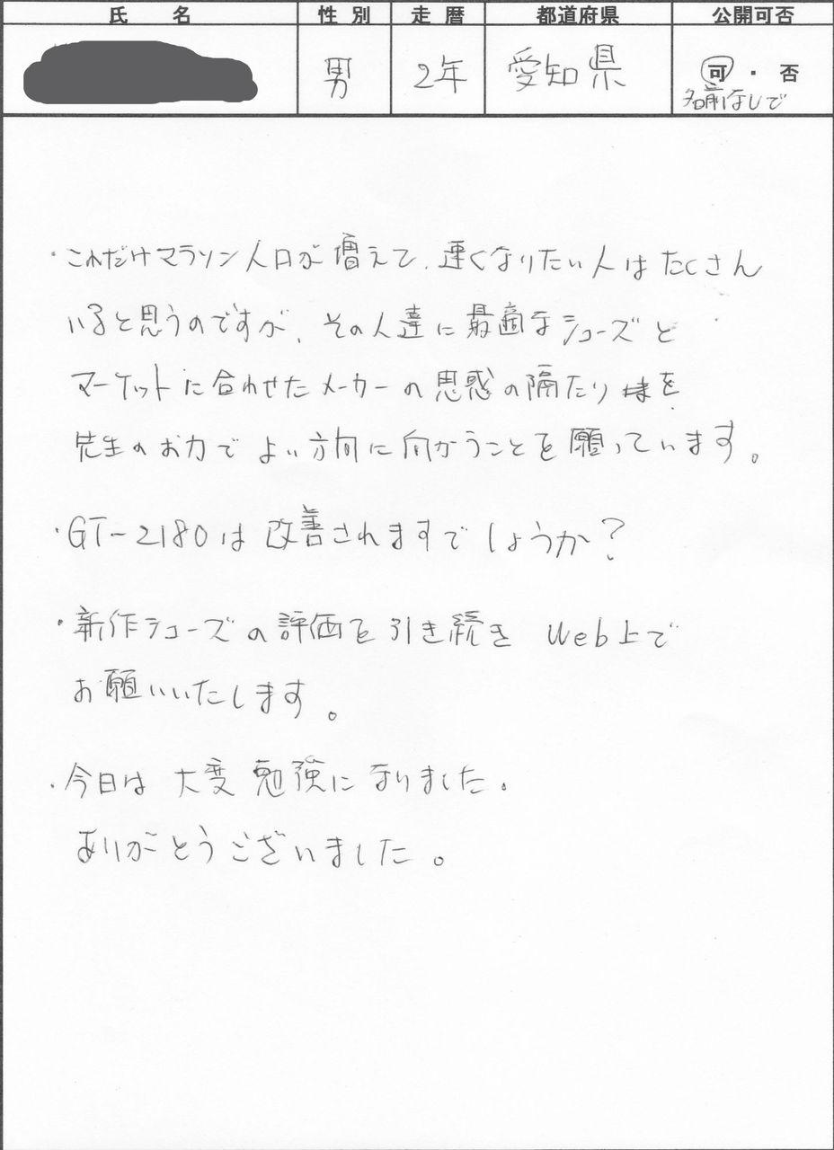 2012年6月東京・静岡セミナー感想_0014_copy
