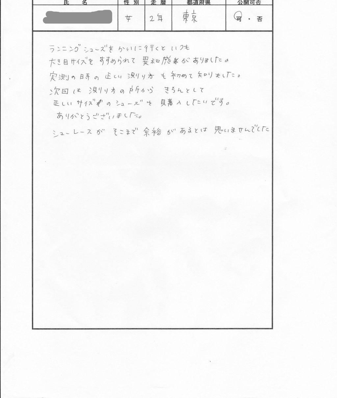 セミナー感想広島・東京_0011_copy