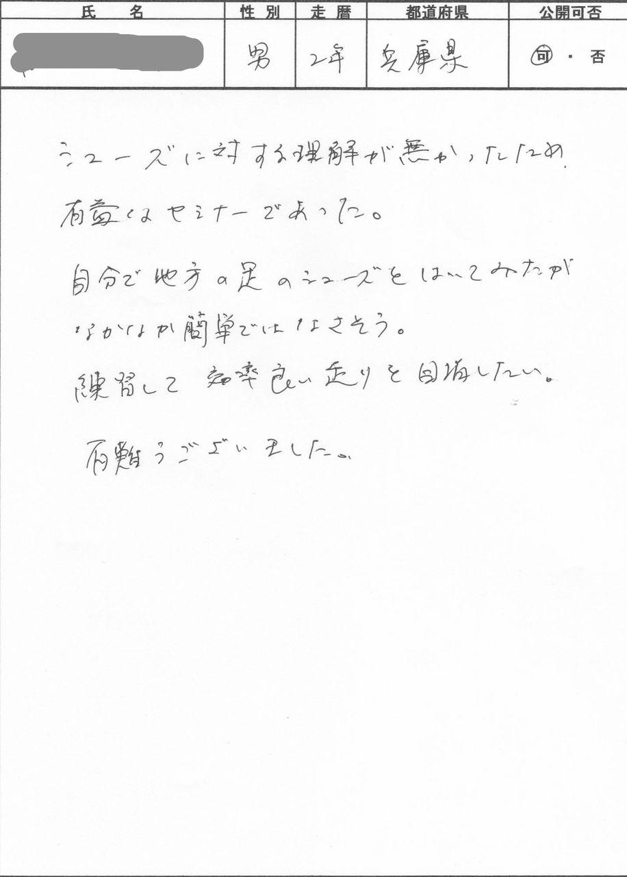 セミナー大阪・長野 感想_0010_copy
