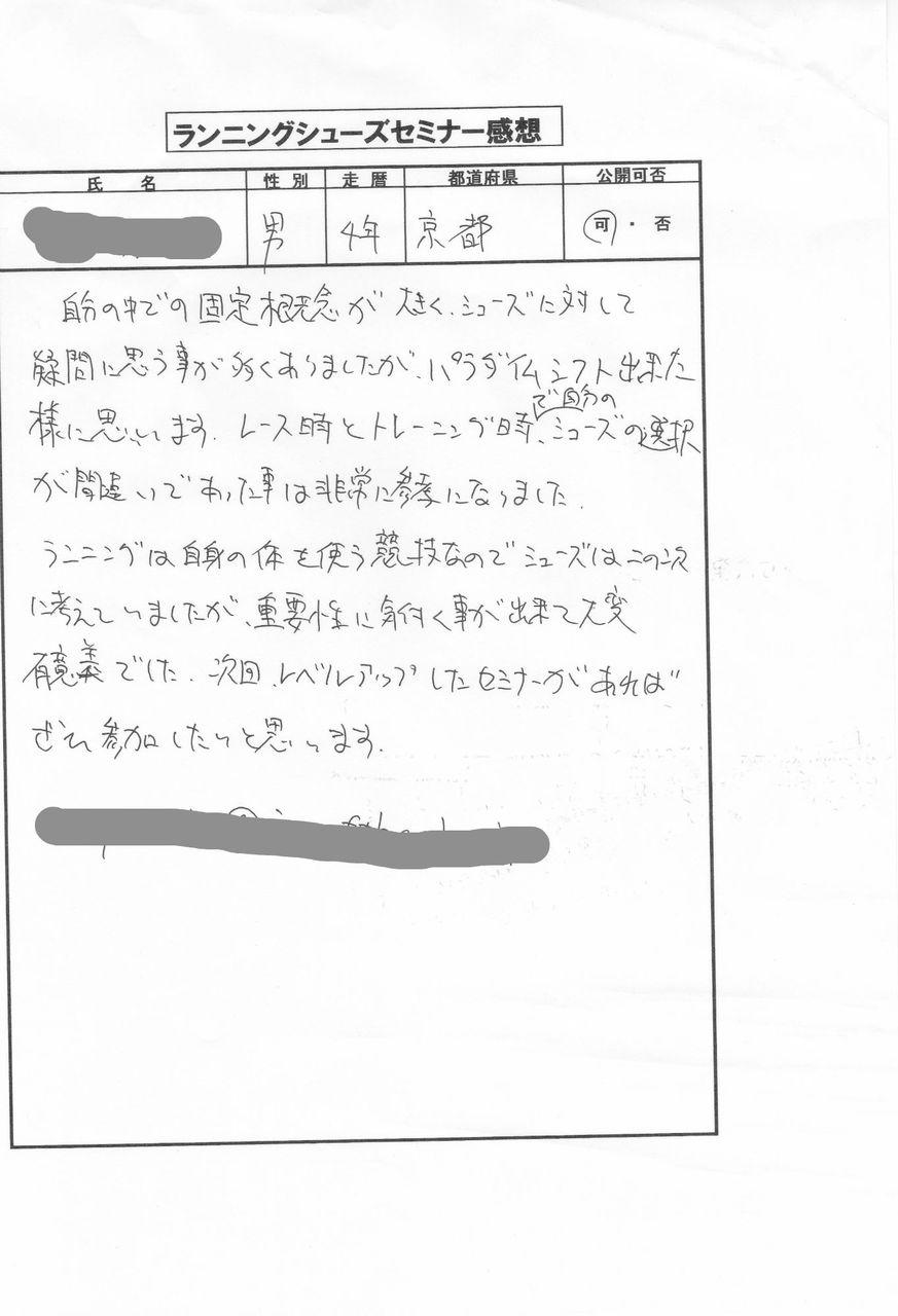 セミナー大阪・長野 感想_0007_copy