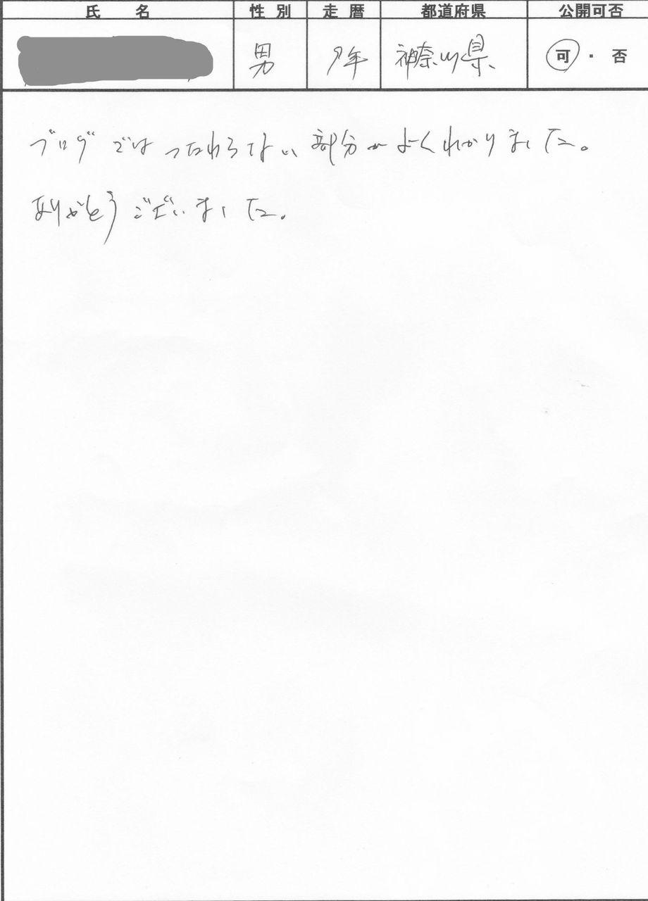 セミナー感想広島・東京_0013_copy