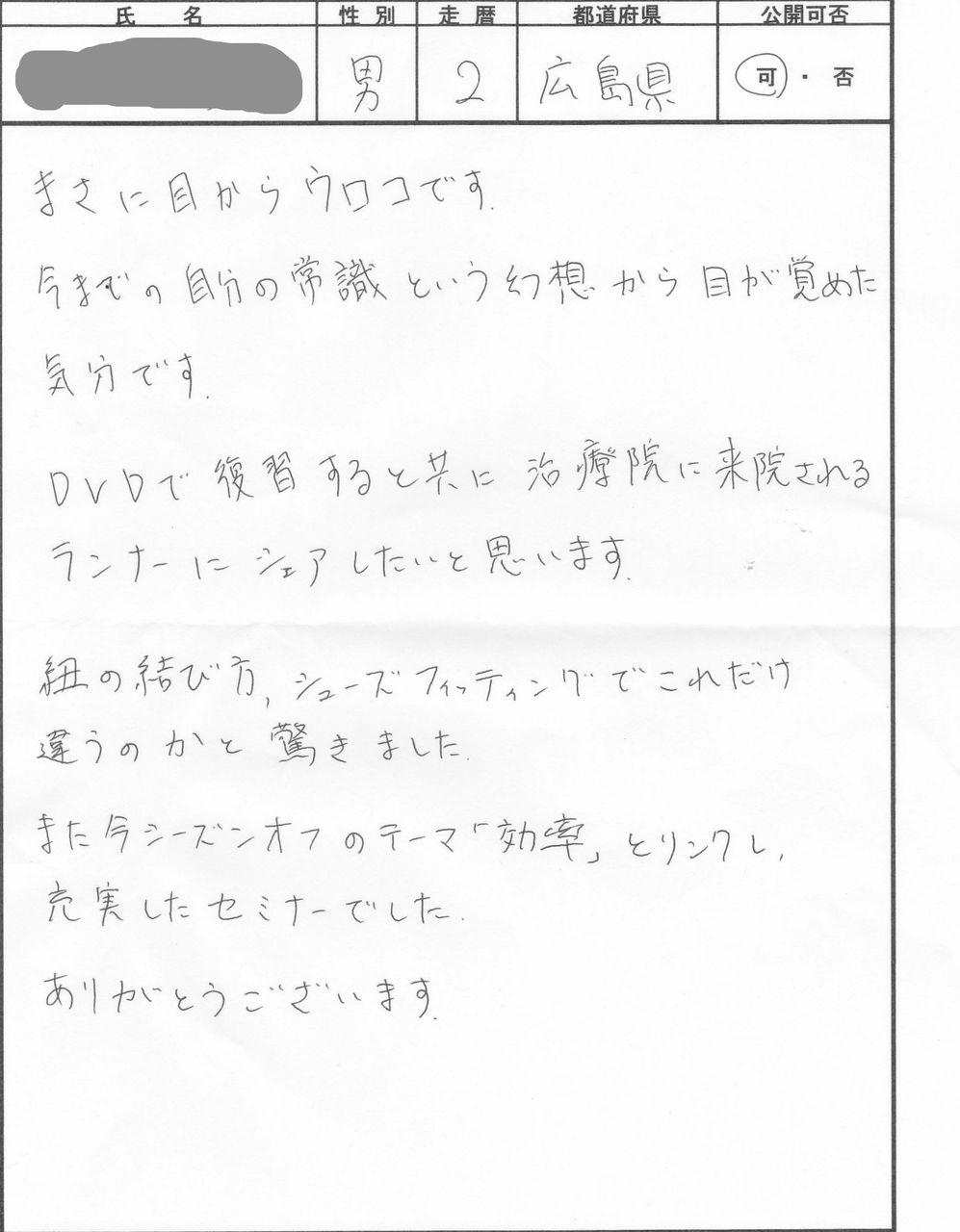 セミナー感想広島・東京_0004_copy