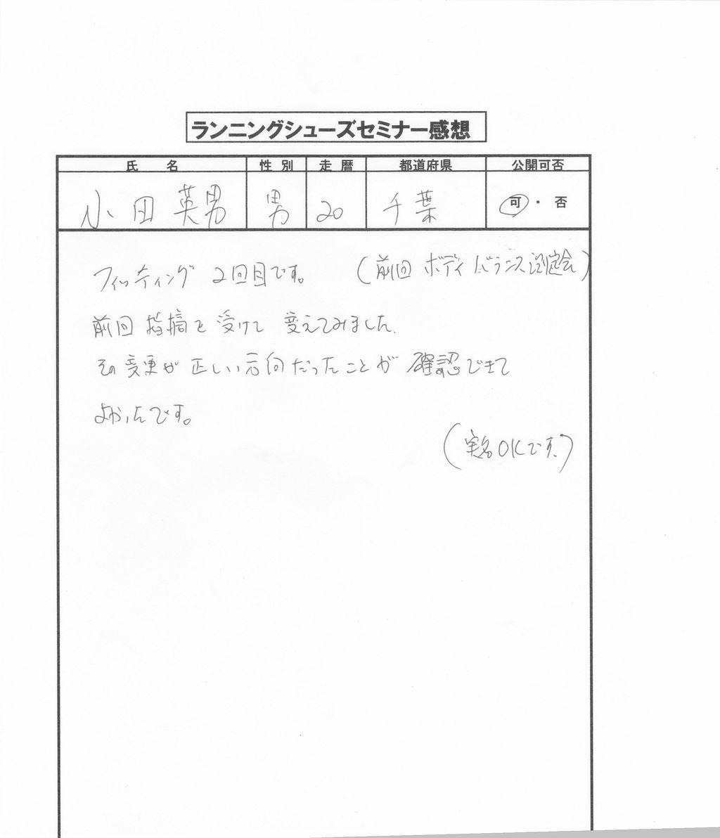 2012年6月東京・静岡セミナー感想_0006