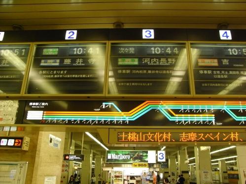 天王寺駅。