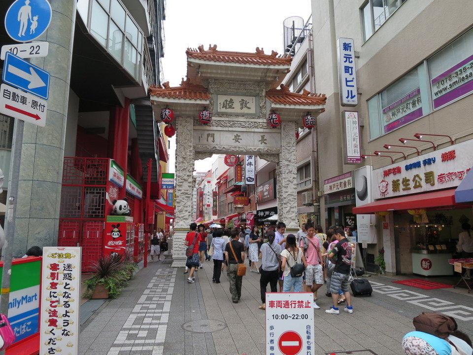 中華 街 神戸