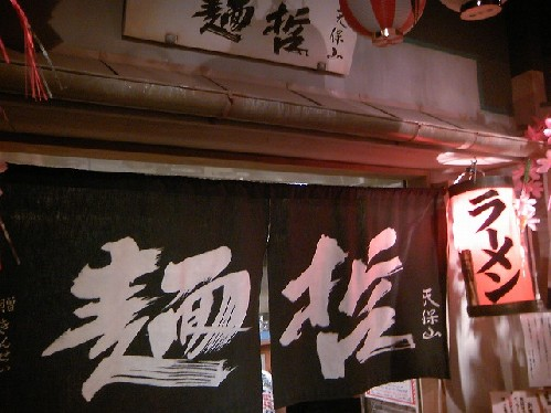 麺哲ラーメン