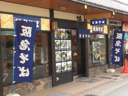 阪急そば。 腹ごなしもできたし バス停に向おうか~!!!  ええ街大阪 (うまいもん食べ歩き・呑