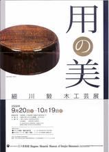 細川木工芸展