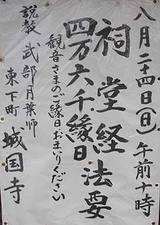 城国寺祠堂経