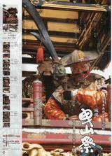 2006曳山ビラ