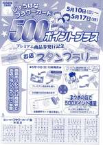 500ptスタンプラリー