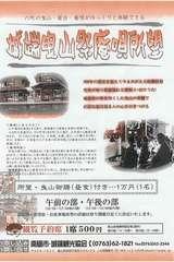 2008観光所望