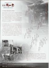 2008曳山裏