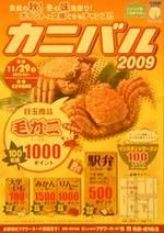 カニバル2009