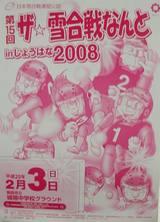 雪合戦2008