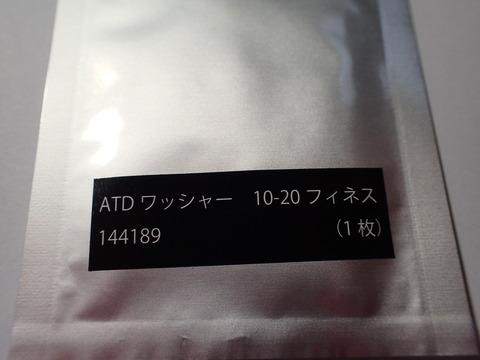PA251223