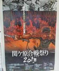 関ヶ原合戦祭2013