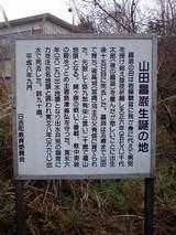 山田昌巌生誕地