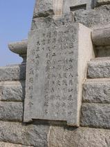 東鶏冠山記念碑02