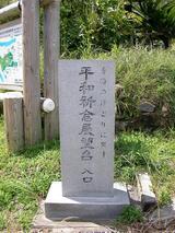 鹿児島戦艦大和平和記念灯台8