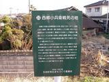 熊本玉名西郷小兵衛戦死の地03