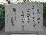 鹿児島西南戦争南洲墓地勝海舟歌碑