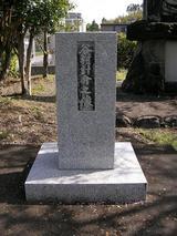 宮崎谷村計介墓地03