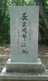 長曽我部信親の墓4