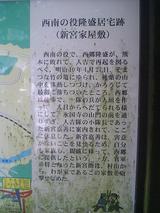人吉武家屋敷