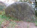 高橋紹運の墓5