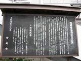 宮崎カトリック教会西郷本陣跡01