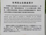東鶏冠山記念碑03