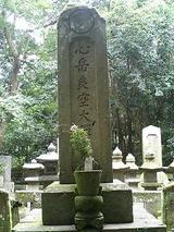 日吉大乗寺跡島津歳久墓8