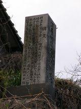 河原林少尉戦死の地2
