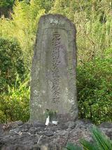 鹿児島山川鰻池西郷遺跡2