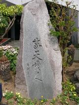 宮崎カトリック教会西郷本陣跡04