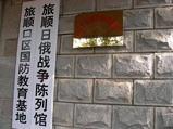 東鶏冠山_日露戦争陳列館_旅順口区国防教育基地看板