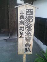 人吉武家屋敷4