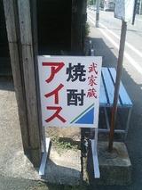 人吉武家屋敷2