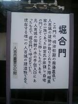 人吉武家屋敷3