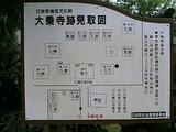 日吉大乗寺跡島津歳久墓3