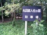 丸目蔵人佐墓