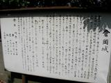 宮崎谷村計介鍛錬の地10